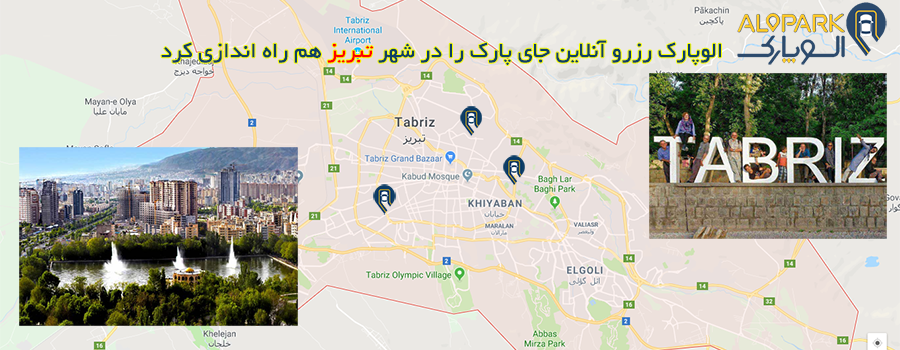 الوپارک در تبریز