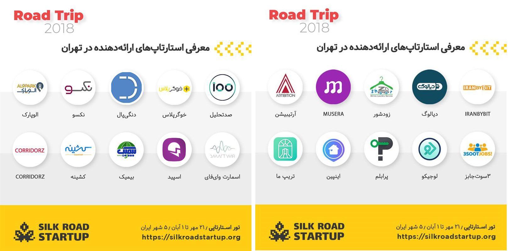 بیست استارتاپ منتخب تهران در رویداد استارتاپ جاده ابریشم